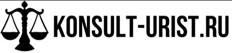 konsult-urist.ru