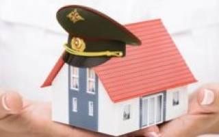 Как получить жилищную субсидию военнослужащему?