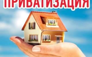 Перечень документов для приватизации квартиры на основание договора