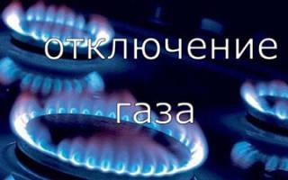 Отключение газа за неуплату в частном доме