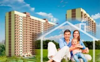 Доступное жилье для российской семьи