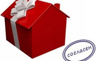 Требуется ли согласие супруга на дарение квартиры