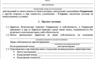 Форма договора дарения квартиры между близкими родственниками