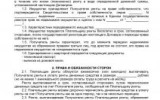Договор ренты с пожизненным содержанием: образец заполненный