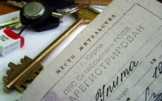 Временная регистрация гражданина РФ по месту пребывания: правила оформления и сроки