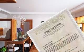 Регистрация квартиры через МФЦ