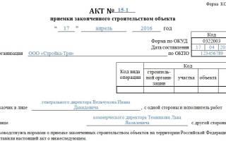 Акт приемки объекта капитального строительства: образец