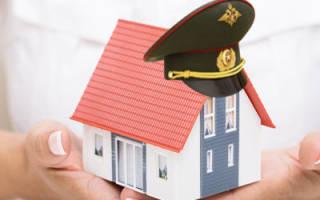 Ипотека военнослужащим по контракту и ее условия