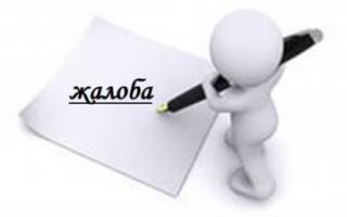 Куда жаловаться на УК в Московской области?