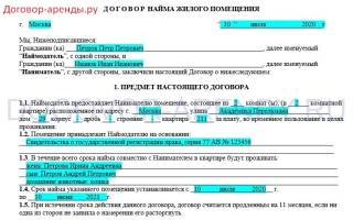 Договор найма жилого помещения между физическими лицами: образец
