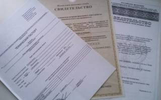 Срок действия технического паспорта на квартиру при продаже