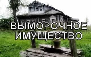 Кто наследует выморочное имущество в РФ?
