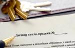 Предварительный договор купли-продажи недвижимого имущества