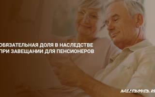 Обязательная доля в наследстве для пенсионеров