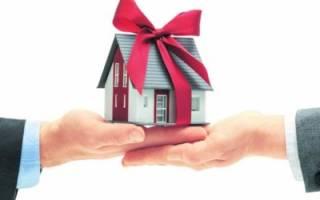 Договор дарения садового участка с домом