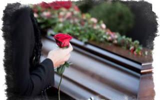 Что нужно делать после смерти родственника?
